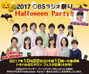 2017 OBSラジオ祭り Halloween Party!!