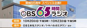 OBS 65時間ラジオ