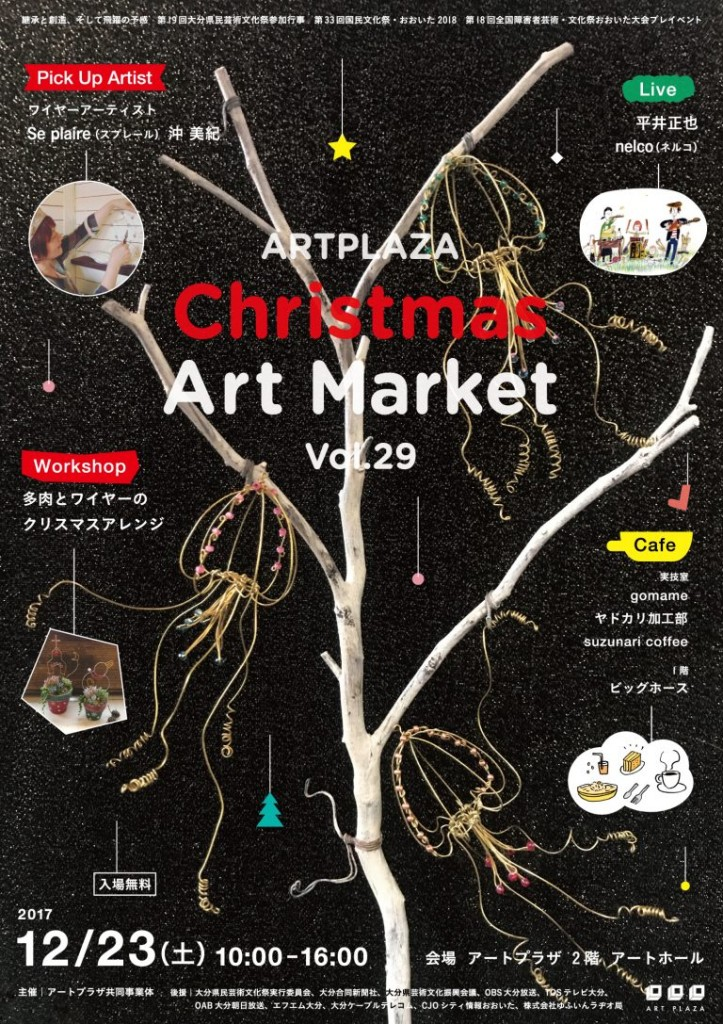 Christmas Art Market