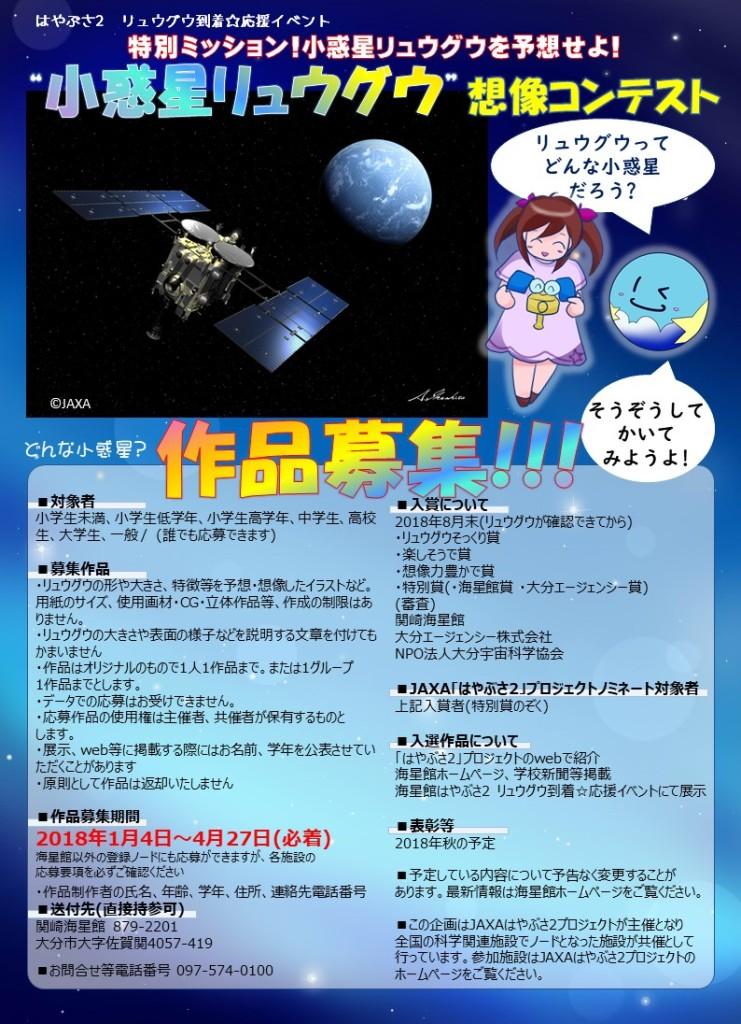 小惑星リュウグウ 想像コンテスト