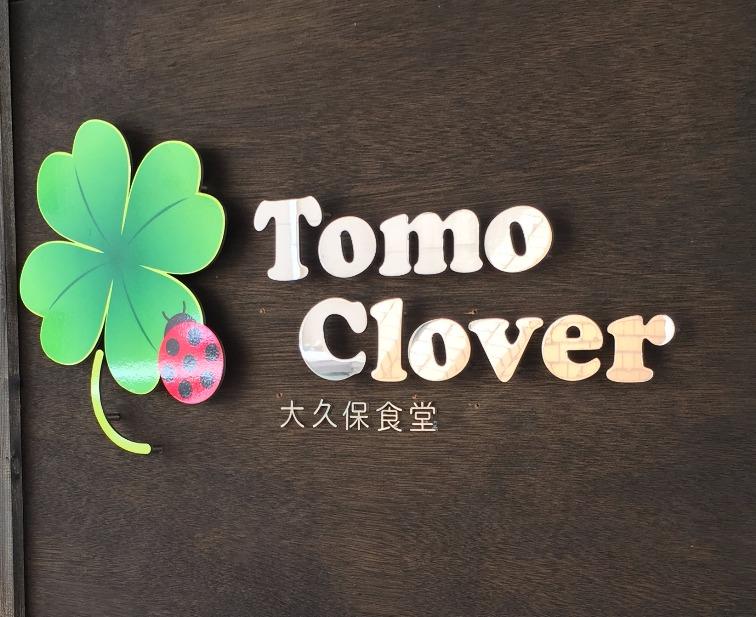 Tomo Clover 大久保食堂