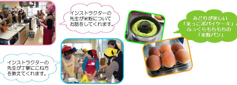 米粉で地産地消!料理教室