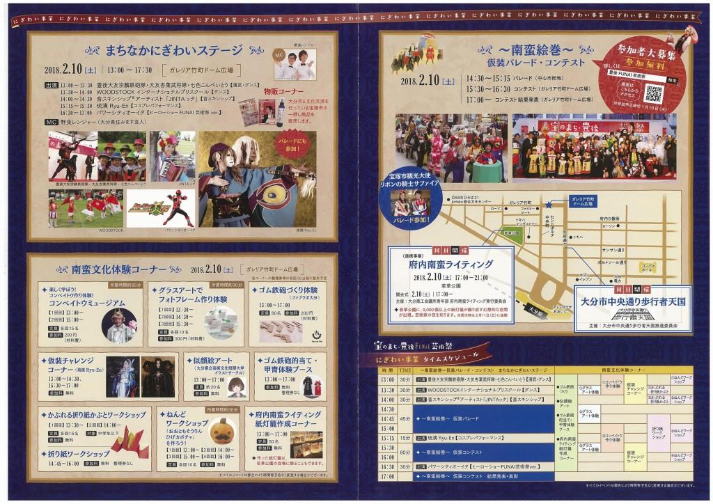 豊後FUNAI芸術祭
