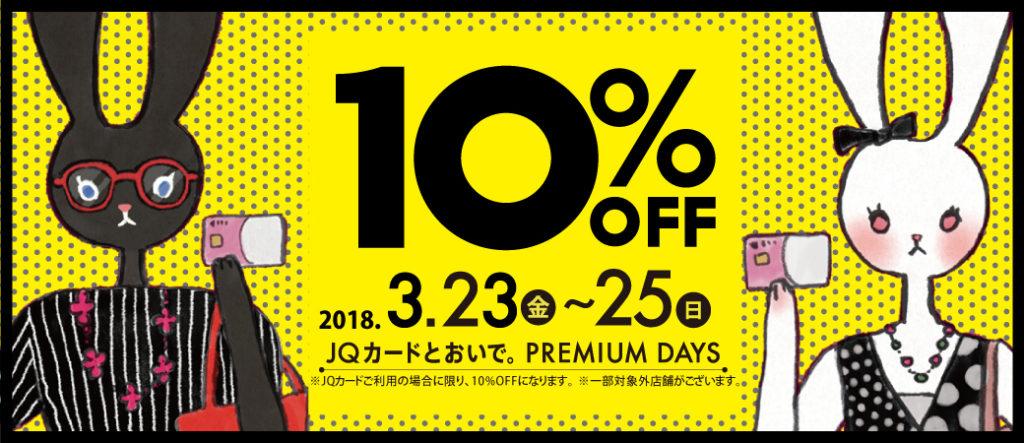 JQカード10%OFF