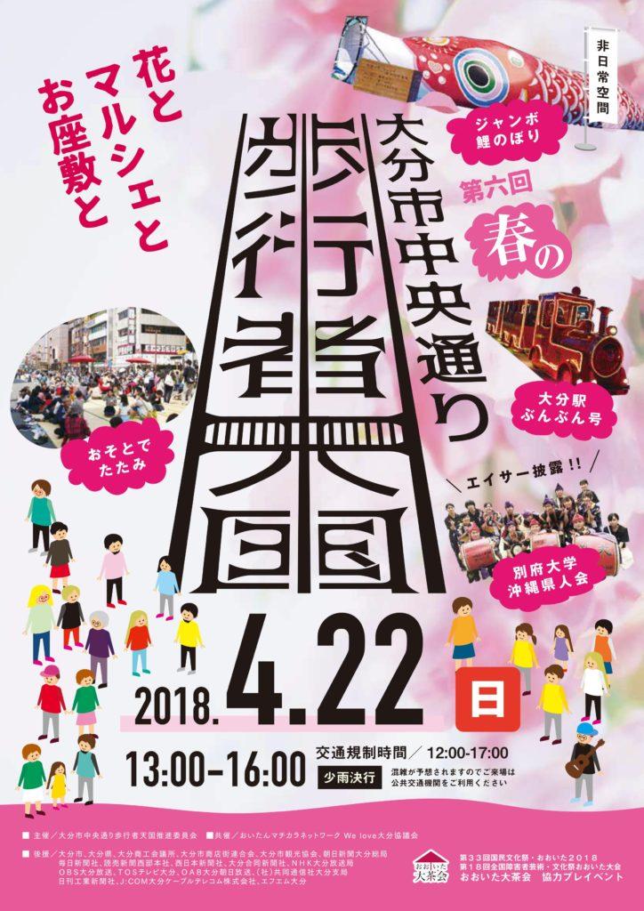 大分市中央通り歩行者天国PDF1-1