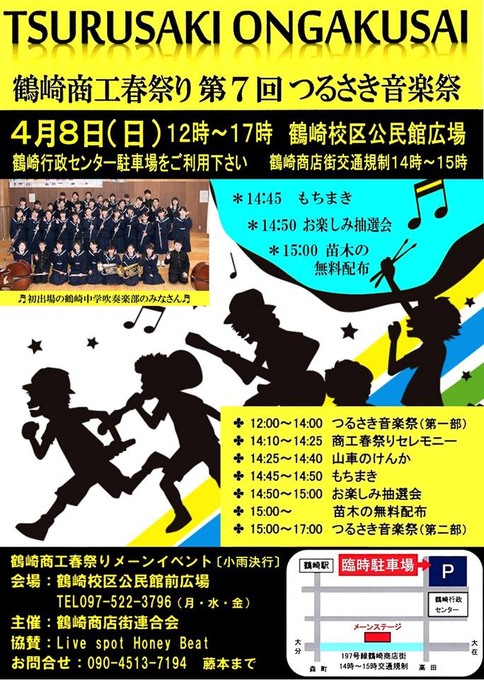 鶴崎商工春祭り