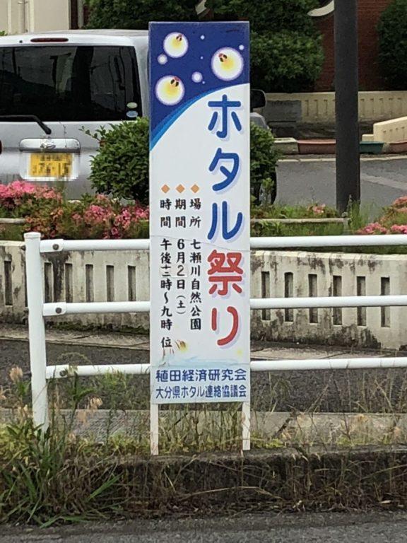 七瀬川ホタルまつり