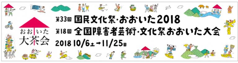 おおいた大茶会100日前イベント