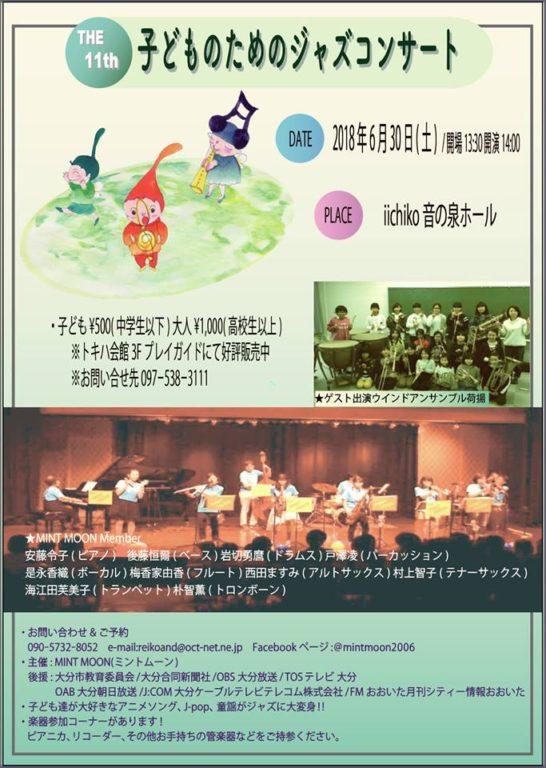 子どものためのジャズコンサート