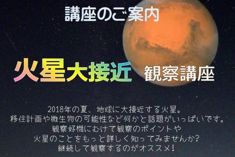 火星大接近!観察講座