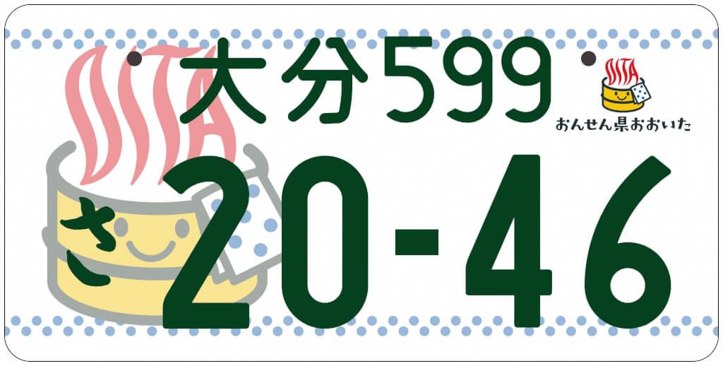 大分県版ナンバープレート