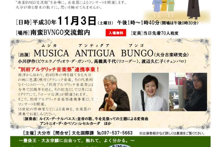 どこでもコンサート in 南蛮BVNGO交流館