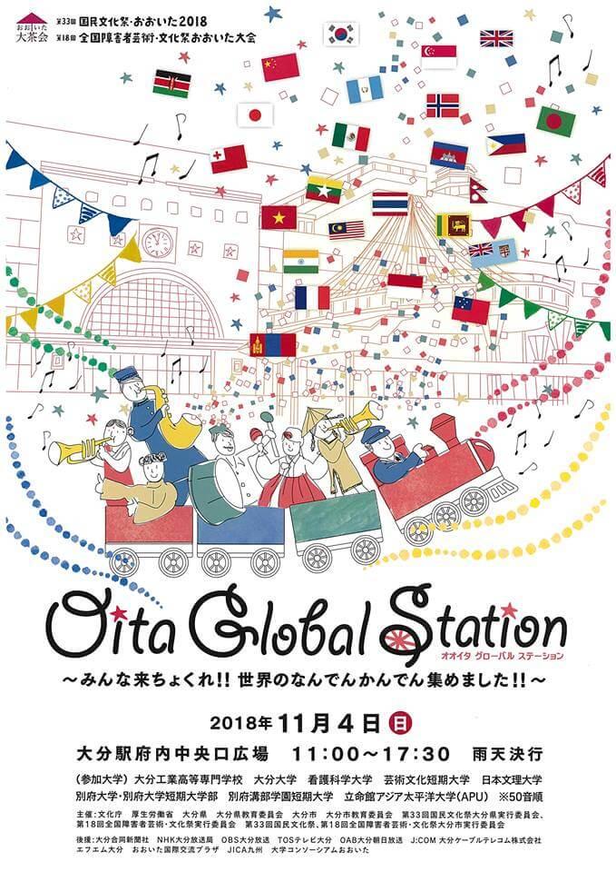 Oita Global Station