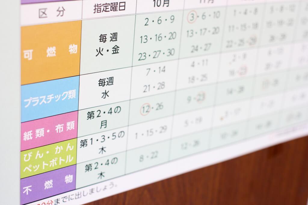 ゴミカレンダーイメージ