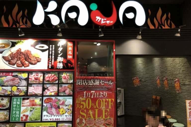 【大分市】パークプレイスでテナントの大規模な入れ替えか!?韓国料理&焼肉店「KAJA」が1月末で閉店します!閉店セールも実施中ですよ♪