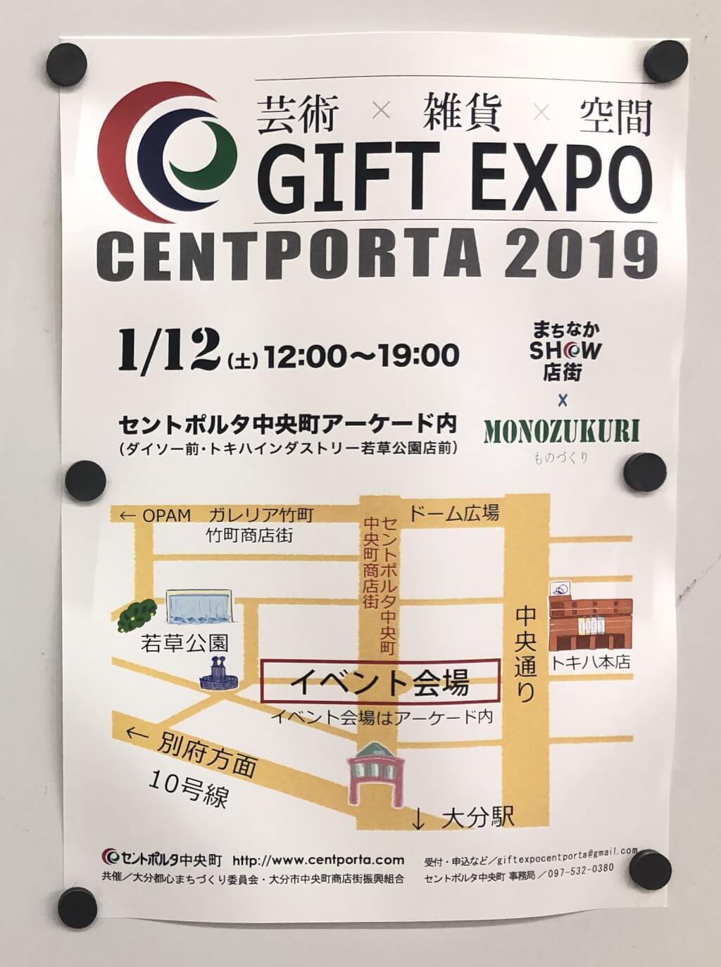 GIFT EXPO CENTPORTA