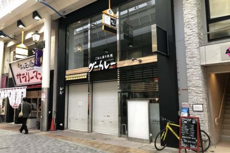 【大分市】ジョイフルの新業態「グーカレー」が閉店!気になる今後の展開は…!?