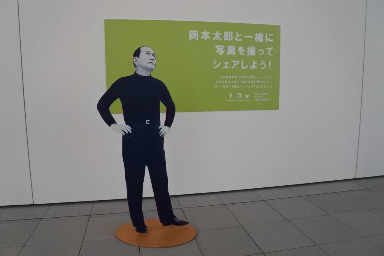岡本太郎展で行われている写真スペース