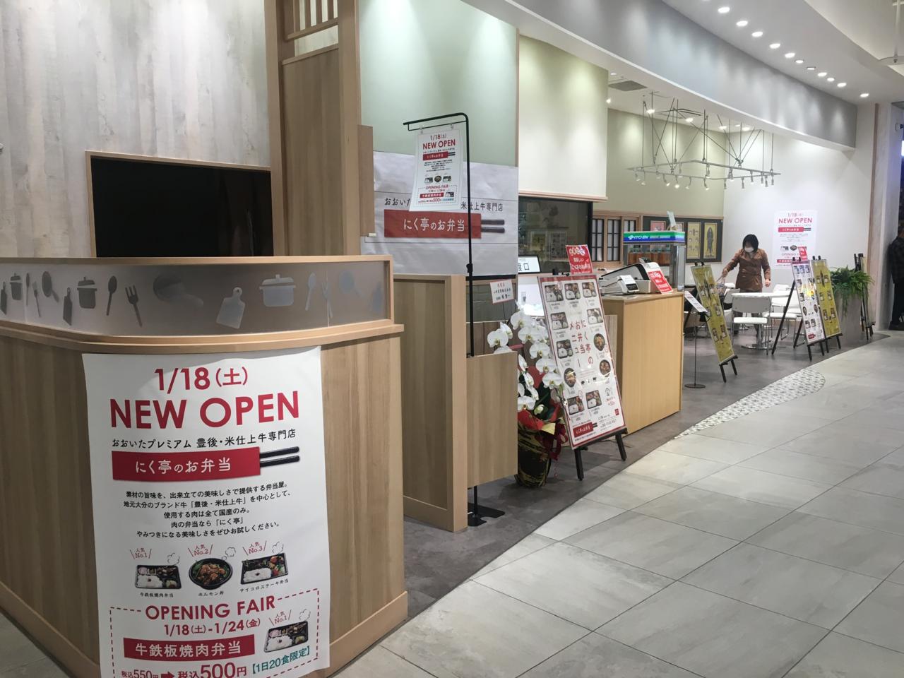 にく亭のお弁当 大分OPA店