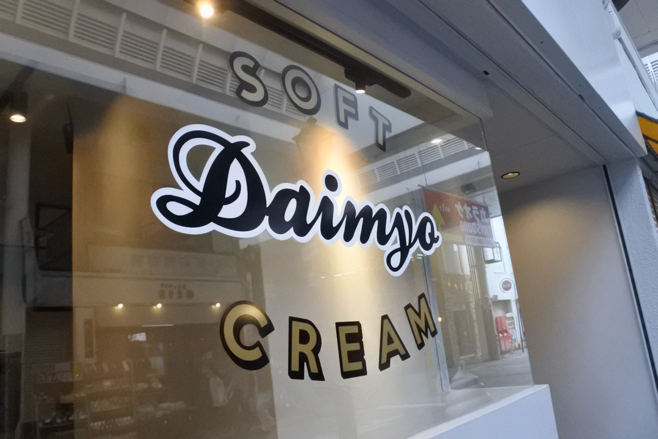 大名ソフトクリーム大分店