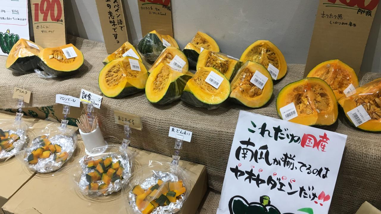ヤオヤダエンの野菜売り場
