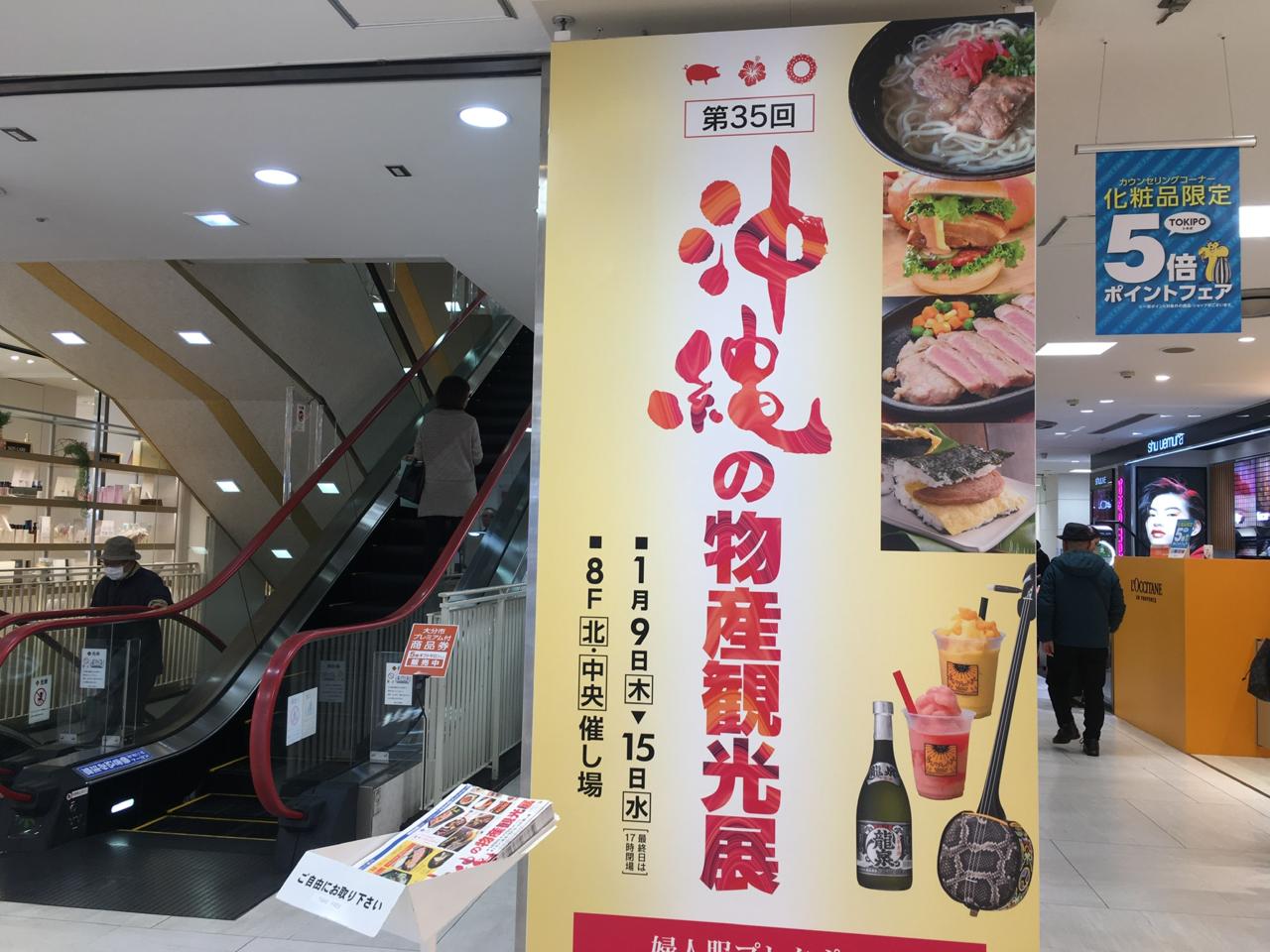 沖縄の物産観光展の看板