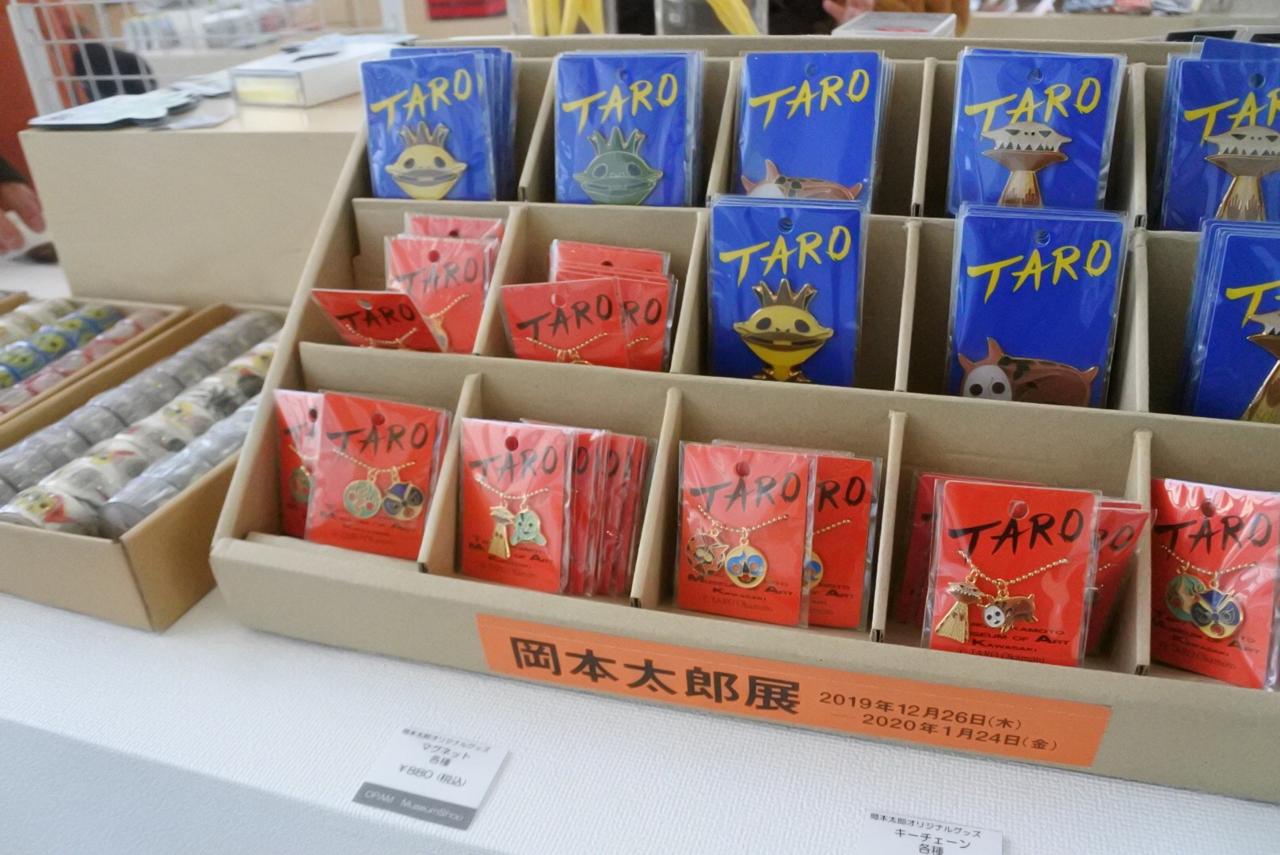 岡本太郎展で販売されているグッズ