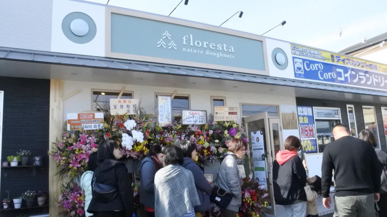 フロレスタ大分大在店