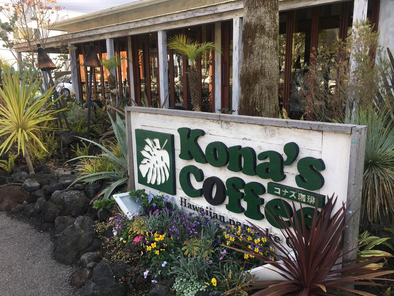 川西 コナ コーヒー