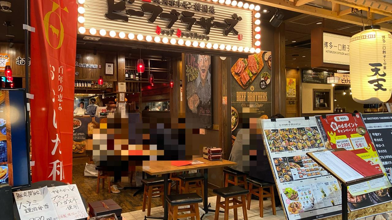 焼肉韓国苑ビーフブラザーズの店内の様子
