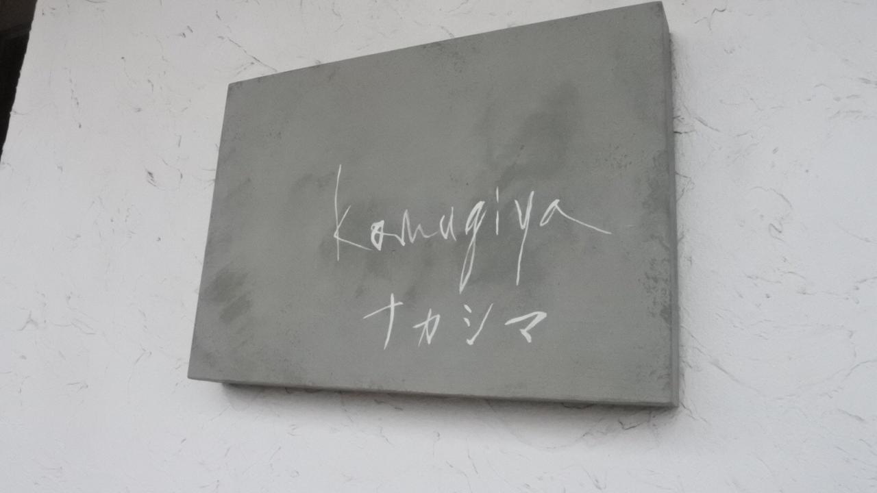 komugiyaナカシマ本店の看板