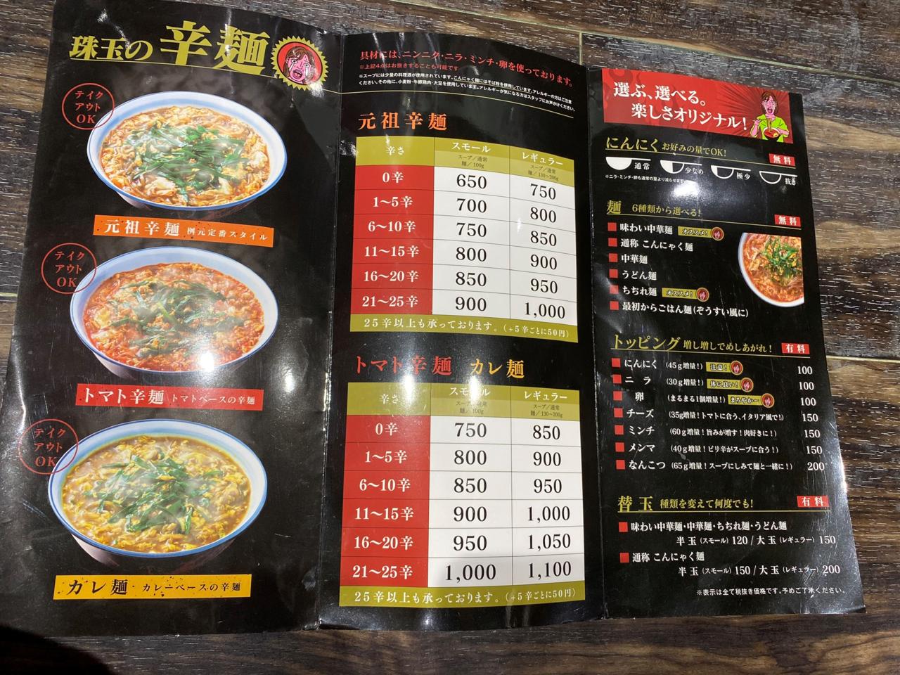 karamenn-menu