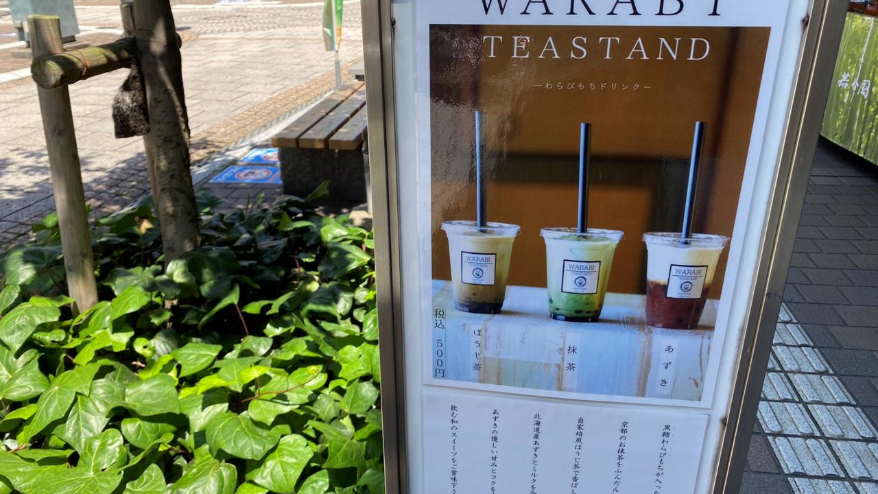 warabi teastand