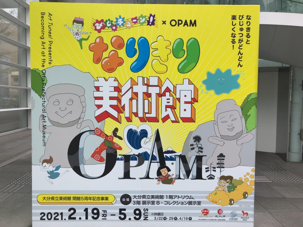 2021年大分県立美術館にてOPAM×びじゅチューン!の展覧会